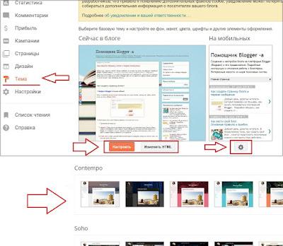 Как выбрать тему блога