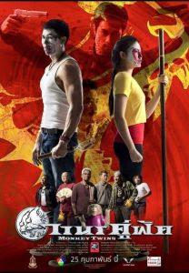 Download Monkey Twins (Wanon Koo Fud ) 2016 DVDRip Subtitle Indonesia