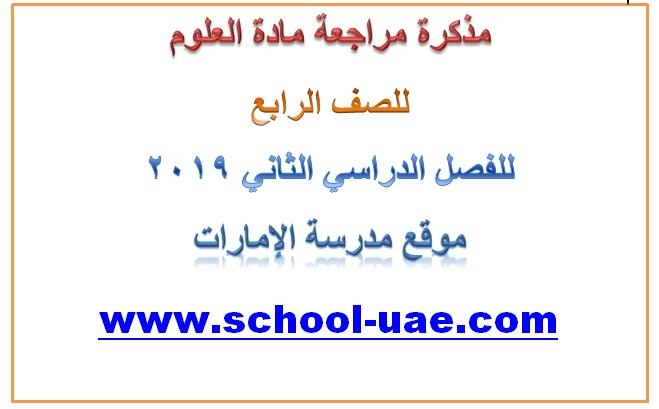 مذكرة مراجعة مادة العلوم للصف الرابع للفصل الدراسي الثاني 2019- مدرسة الإمارات