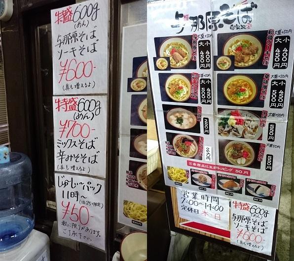 与那原そば本舗三倉食品 中央卸売市場店の写真