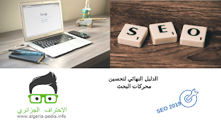"""SEO 2019"" الدليل النهائي لتحسين محركات البحث ,Google SEO tag, أخبار Google,تحسين محركات البحث,جوجل سيو,سيو - SEO,محركات البحث,seo trends 2019, seo 2019,seo 2019 book, best seo 2019, seo tactics 2019, seo 2019 moz, seo trends 2019, seo tips 2019, seo 2019 book, seo 2019 pdf, seo 2019 trends, technical seo 2019, learn seo 2019, seo checklist 2019, social signals seo 2019, seo for beginners 2019, best seo books for beginners, seo 2019: learn search engine optimization with smart internet marketing strategies pdf, seo books pdf, seo book 2019, seo books 2019 pdf, best seo books 2019, seo 2019 adam clarke pdf download, seo 2018: learn search engine optimization with smart internet marketing strategies pdf, latest seo techniques 2019, advanced seo techniques 2019, on page seo techniques 2019, best seo practices 2019, local seo tactics 2019, writing for seo in 2019, seo articles 2019, seo ranking, on page seo checklist 2019, seo writing meaning, seo writing examples, seo tips and tricks 2019, 2018 seo trends, 10 seo tips 2019, seo techniques 2019, wordpress seo tips 2019, سيو الاتجاهات 2019 ، سيو 2019 ، سيو 2019 كتاب ، أفضل سيو 2019 ، تكتيكات سيو 2019 ، سيو 2019 moz ، سيو الاتجاهات 2019 ، سيو نصائح 2019 ، سيو 2019 كتاب ، سيو 2019 pdf ، سيو 2019 الاتجاهات ، سيو التقنية 2019 ، تعلم سيو 2019 ، seo checklist 2019، الإشارات الاجتماعية سيو 2019 ، سيو للمبتدئين 2019 ، أفضل كتب سيو للمبتدئين ، seo 2019: تعلم تحسين محركات البحث باستخدام استراتيجيات التسويق عبر الإنترنت الذكية pdf ، كتب سيو pdf ، سيو كتاب 2019 ، كتب سيو 2019 قوات الدفاع الشعبي ، أفضل كتب سيكو 2019 ، سيو 2019 آدم كلارك قوات الدفاع الشعبي تنزيل ، seo 2018: تعلم تحسين محركات البحث باستخدام استراتيجيات التسويق عبر الإنترنت الذكية pdf ، أحدث تقنيات سيو 2019 ، تقنيات سيو المتقدمة 2019 ، على الصفحة تقنيات سيو 2019 ، أفضل الممارسات سيو 2019 ، تكتيكات سيو المحلية 2019 ، الكتابة لسيو في عام 2019 ، سيو المقالات 2019 ، سيو الترتيب ، في الصفحة seo checklist 2019 ، سيو كتابة معنى ، أمثلة كتابة سيو ، سيو النصائح والحيل 2019 ، 2018 سيو الاتجاهات ، 10 نصائح سيو 2019 ، تقنيات سيو 2019 ، وورد نصائح سيو 2019 ، keywords everywhere keyword research keyword method keyword finder keyword generator keyword cipher keyword search volume keyword inspector keyword search keyword everywhere keyword spy keyword arguments python keyword analyzer keyword analysis tool keyword analytics keyword advertising keyword arguments ruby keyword anywhere keyword analysis google keyword amazon a keyword is used to replace a keyword search a keyword outline allows the speaker to a keyword search will yield a keyword search will yield quizlet a keyword is used to replace brainly a keyword in exodus is a keywords studio a keyword in social business is a keyword is a word that keyword builder keyword bidding keyword bible keyword blocker keyword blog keyword boa keyword blocking keyword bid simulator keyword bidding strategy keyword broad match b keyword python r&b keywords composites part b keywords edexcel geography b keywords keyword can't be an expression keyword checker keyword counter keyword connects keyword cloud keyword cannibalization keyword cloud tool keyword combiner keyword competition c keywords c keyword volatile c keyword static c keyword register c keyword extern c keyword restrict c keywords and meaning c keyword inline c keyword continue c keyword const keyword definition keyword density keyword difficulty keyword density tool keyword definition computer keyword dominator keyword driven framework keyword difficulty index keyword discovery d keywords d-spec keywords in rpgle d&t keywords r&d keywords d language keywords d'link keyword filter d lang keywords d language auto keyword d&d rattling keyword freebsd rc.d keyword keyword everywhere chrome keyword extraction keyword examples keyword extraction python keyword encoding keyword eye keyword explorer google keyword extraction from text e keyword search ecommerce keywords keyword e is undefined in dictionary keyword e is undefined in dictionary openfoam keywords e-safety ed-e keywords google keyword planner e learning keywords e-safety keywords ks3 r.e keywords keyword finder google keyword frequency keyword for multiplication keyword for resume keyword frequency counter keyword for jobs keyword final in java keyword filtering keyword for division f keyword python f# keywords f# keyword function f# keyword arguments f# use keyword f# do keyword f# fun keyword f# rec keyword f# new keyword f# val keyword keyword google keyword grouper keyword golden ratio keyword grouper pro keyword generator youtube keyword game keyword generator tool keyword gap analysis keyword google analytics g keyword planner g_keywords light keywords g wilson keyword hero keyword help keyword html keyword highlighter keyword hero review keyword hero appsumo keyword heatmap keyword history keyword hierarchy keyword hero pricing h spec keywords in rpgle h&m keywords math.h keywords stdio.h keywords wire.h keywords esp8266wifi.h keywords parser/keywords.h keyword io keyword insertion keyword ideas keyword index keyword icon keyword insertion adwords keyword in spanish keyword inspector coupon keyword index checker in keyword in keyword python in keyword sql in keyword c# in keyword swift in keyword ocaml in keyword java in keyword oracle in keyword mysql in keyword typescript keyword java keyword juicer keyword javascript keyword job description keyword job keyword jumble keyword js keyword jumble app keyword journal keyword java dan fungsinya chem eur j keywords j med chem keywords keyword keg keyword keg extension keyword key word keyword keg review keyword kiwi keyword key phrase outline keyword keyexchange invalid value ikev1 keyword keg free keyword keg vs kwfinder keyword keyexchange invalid value ikev2 top keywords for stream data k love keywords k love keyword news coach k keywords for success top keyword search k significa keyword k-nearest keyword search in rdf graphs keywords k significa keyword list keyword lookup keyword list elixir keyword list generator keyword let allows redeclaring variables keyword list to map elixir keyword list example keyword latex keyword logger keyword lesson plan l keywords l-css keyword list c++ l keyword keyword meaning keyword match types keyword mapping keyword mnemonic keyword mixer keyword magic tool keyword multiplier keyword meta tag keyword match type tool m keywords c# m keyword m language each keyword m budget mobile keyword m budget sms keywords lebara komplett m keyword keyword not supported keyword not supported 'provider' keyword not supported 'metadata' keyword ninja keyword not provided keyword name generator keyword new keyword not supported 'initial catalog' keyword not supported 'server' keyword not supported 'port' n keyword in sql server n keyword in sas keywords in java keywords and identifiers keywords in hindi n gram keyword top n keywords a compiler keywords of a language are recognized during final keyword in java keyword optimization keyword or key word keyword operators keyword only arguments python keyword overview keyword optimization tool keyword objects keyword optimization resume keyword organizer keywordtool.io keyword.o o que è keywords keyword or keyword keywords o palabras claves keywords o que significa keywords o que são como usar o keyword planner meta keywords o que é o que é keyword planner keyword planner free keyword planning tools keyword planner google ads keyword planner youtube keyword proximity keyword python keyword picture keyword performance report keyword popularity p_keyword ruby p keyword keyword quality score keyword query keyword questions keyword query language keyword quotes keyword quality score tool keyword qualifiers keyword query access keyword query language sharepoint 2013 example keyword query language examples q keyword oracle q keyword in perl keywords in qbasic q es keyword en espanol q significa keywords en espanol q es una keyword keywords q es keyword q significa keyword q es en español meta keywords que es keyword research tool keyword research tool free keyword research google keyword revealer keyword rankings keyword rank tracker keyword research tips keyword research tool google r keywords r keyword extraction r keyword search r keyword arguments r keyword analysis r keyword python r keyword clustering r keywords list r keywords from text r keyword java keyword search on mac keyword scout keyword synonym keyword studios keyword study bible keywords s keyword in perl keyword(s) not included in title tag keyword(s) not included in meta-description tag keyword(s) not included in meta-title keyword(s) not included in title tag wordpress keywords icon missing s keyword is an invalid keyword argument for this function s() only accepts keyword arguments keyword tool keyword tool dominator keyword tracker keyword trends keyword tool free keyword targeting keyword toaster keyword types keyword tracking t keyword c# t keyword java keyword t keyword t-shirt t shirt keywords list t-sql keywords t-sql keyword search size_t keyword wchar_t keyword in c++ example keyword understanding app keyword universe keyword url mapping keyword usage keyword username generator keyword used in cucumber-jvm keyword urls keyword usage google keyword using in c# keyword uber keyword u is undefined in dictionary u-sql keywords hack g u keyword guide portal keyword u mobile the keyword you've entered is invalid keyword u is undefined in dictionary openfoam keyword volume checker keyword vs key word keyword value keyword vs text elasticsearch keyword variations keyword vs search term keyword variation generator keyword visualization tool keyword volume google keyword variable python v keywords tag or keyword v live keyword boa gta v keywords v live keyword v for vendetta keywords keyword wrapper keyword worksheet keyword website keyword worksheet elementary keyword website analyzer keyword word cloud keyword website search keyword wrapping tool keyword wordpress keyword weight w fragen keyword tool keywords w-fragen keywords w html keyword xtreme keywordxp keyword xtreme crack keyword xtreme free download keyword x zone keyword xtreme free download with crack keyword xml keywordxp ninja keywordxp review x-treme keyword all 4 adventure x-poedit-keywords list x-treme keyword iphone x keywords x slayer keywords fcpx keywords x.co/keywordfun generation x keywords x-ways keyword search x theme keywords keyword youtube keyword yellow shoes keyword yoast keyword yield is reserved keyword yandex keyword yet keyword youtube indonesia keyword youtube planner keyword youtube extension keyword youtube terlarang keyword y y intercept keywords gen y keywords metatags y keywords keywords y seo keywords in adwords abstract y keywords meta keywords y meta description keywords in google keyword y keyword keyword zip keyword zillow keyword zähler keyword zoeker keyword zählen keyboard zoom zip keyword in python amazon keyword z100 keyword zoopla keyword search gen z keywords a-z keywords generation z keywords keyword competition 0-1 keyword gaussian 09 missing keyword 00905 keyword density is 0 ora-01916 keyword online keyword trackid=sp-006 definition 0f keyword protocol keyword 0116 keyword (ops). 26 000원 keyword 101.1 keyword 101 keyword 10 keyword 123rf keyword 1281 104.5 keyword 102.5 keyword 1 keyword per ad group 106.7 keyword 105.7 keyword 1 keyword density 1 keyword level instructions year 1 keywords 1. google keyword planner 3 pics 1 keyword formula 1 keywords 1 million keywords asn.1 keywords year 1 keywords flashcards keyword 2000 keyword 2018 2 keyword level instructions 2018 keyword research 2017 keyword index 2 keyword instructions 28882 keyword 2011 keyword index tom henry 2017 keyword tool 2nd keyword 2. keywordtool.io 2 keywords grep 2 keywords year 2 keywords ruby 2 keyword arguments python 2 keywords python 2 keyword only arguments phase 2 keywords keyword 32 keyword 363 indosat 32 keyword in c 3ws keyword 3 keyword level instructions keyword canine 3.0 keyword python 3 3 keywords for addition 3 keywords for multiplication 3 keywords to look for when reading a menu 3 keywords 3 keywords to success 3 keywords to describe your style 3 keywords of the french revolution 3 keywords that refer to addition 3 keywords to a healthful diet keyword 40k 4g keyboard mobile 40k keyword fly 4chan keyword search 40k keyword monster 4g keyboard phone 4e keyword 4 key word instructions keyword xtreme 4 crack titanic keyword 40k 4 keywords in c 4 keywords in vb.net 4 keywords embedded in equality 4 keywords keyword xtreme 4 fallout 4 keywords fallout 4 keywords list swift 4 keywords year 4 keywords keyword 5000 keyword 500px keyword 514 loans 500px keyword generator 50 keyword in java 5 keyword in java keyword keeper 5 keyword gta 5 keyword lightroom 5 gaussian keyword 5d 5 keywords of exception handling in java 5 keywords of supervision 5 keywords to use in an interview 5 keywords 5 keywords in c 5 keywords in python 5 keywords seo 5 keywords of sith philosophy 5 keywords in java 5 keywords about hinduism keyboard 69 apk keyword= 6a50421d-15fe-4896-8a1b-2ec21e9037b2 67760 keyword abaqus keyword 6.13 elasticsearch 6 keyword encase 6 keyword search abaqus 6.13 keyword manual keyword boa ep 61 abaqus 6.14 keyword manual keyword photoshop cs6 6 keywords ecmascript 6 keywords lightroom 6 keywords perl 6 keywords angular 6 keywords phase 6 keywords c# 6 keywords year 6 keywords keyword 71 protocol keyword 7zip keyword 78 love tarot 72881 keyword 7search keyword research 7search keyword tracking 7search keyword research tool 700 keyword keyword windows 7 7 keywords 7 keyword rahasia google php 7 keywords c# 7 keywords drupal 7 keywords java 7 keywords xenapp 7 keywords year 7 keywords keyword 8nv fly keyword 8th edition titanic keyword 8th edition monster keyword 8th edition jetpack keyword 8th edition swarm keyword 8th edition biker keyword 8th edition keyword windows 8 faction keywords 8th edition keyword java 8 8 keywords resume 8 keywords java 8 keywords drupal 8 keywords mysql 8 keywords iphone 8 keywords 8 textile keywords chapter 8 keywords keyword 94.1 keyword 93.3 95.5 keyword 96.1 keyword 93.9 keyword 92.3 keyword 97.9 keyword 94.5 keyword 96.9 keyword 99.5 keyword java 9 keywords 9/11 keywords relativity 9 keyword search week 9 keywords 9 best keyword research tools tally erp 9 keywords supreme week 9 keywords 9 of pentacles keywords 9 of swords keywords 9 of wands keywords,keyword research keyword keyword planner google keyword tool seo keyword research tool keyword search adwords keyword planner keyword analysis adwords keyword tool keyword generator seo keyword tool key words google keyword search seo keywords keyword suggestion tool keyword search tool meta keywords keyword analysis tool best keyword research tool keyword planner tool seo keyword research, google keyword research, google keyword planner tool, adwords tool,"