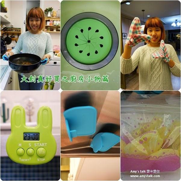 【分享】大創Daiso真好買之實用廚房小物 ~ Amy's talk 愛米愛你