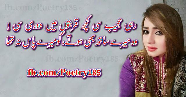 Urdu Love & Sad Shayari Images