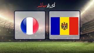 مشاهدة مباراة فرنسا ومولدوفا بث مباشر 22-03-2019 التصفيات المؤهلة ليورو 2020