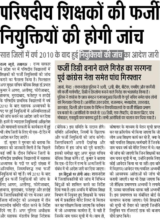 Basic Shiksha Latest News, Farzi Niyuktiyon ki Hogi Jaanch