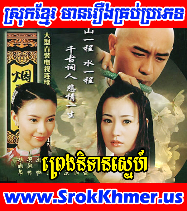 Preng Nitean Sne 40 END | Misty Love In The Palace (2005) | Khmer Movie | Movie Khmer | Chinese Drama