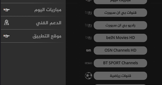 7AT-IPTV: Sky Live the best Arabic IPTV APK - 7AT-IPTV
