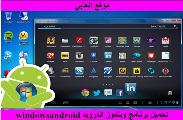 تحميل برنامج ويندوز اندرويد windowsandroid لتشغيل برامج وتطبيقات اندرويد على الكمبيوتر ويندوز 7 و ويندوز Xp و ويندوز 10
