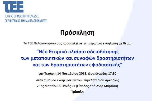 """Εκδήλωση του ΤΕΕ Πελοποννήσου: """"Νέο θεσμικό πλαίσιο αδειοδότησης των μεταποιητικών και συναφών δραστηριοτήτων"""""""