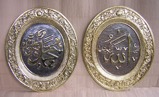 Kaligrafi Tembaga Allah Muhammad