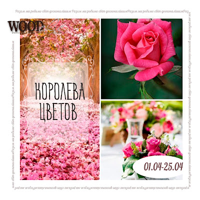 http://wood-chic.blogspot.ru/2017/04/15.html