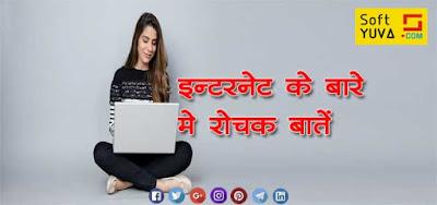 इन्टरनेट के बारे में रोचक बातें Interesting Facts About Internet in Hindi
