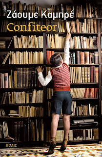https://www.politeianet.gr/books/9789604355075-cabre-jaume-polis-confiteor-257140