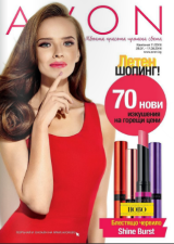 Avon промо брошура-каталог № 11