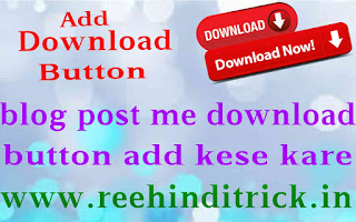 Post me download button add kaise kare 1