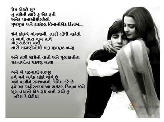 Prem Atle Su...Gujarati Kavita By Naresh K. Dodia
