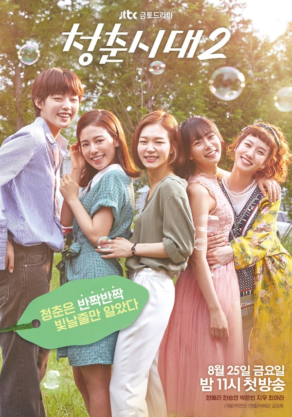 Sinopsis Hello, My Twenties! 2 / Chungchoonshidae 2 (2017) - Serial TV Korea
