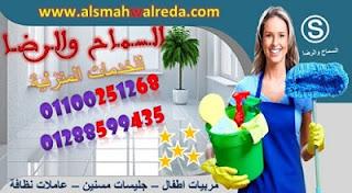 مكتب  للخدم فى مصر