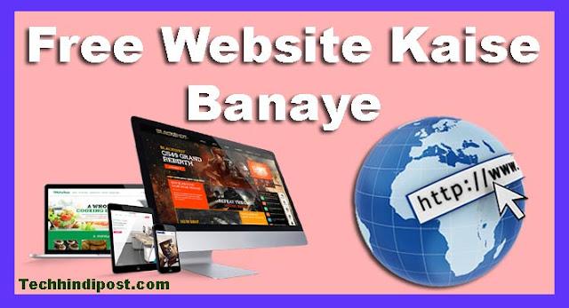 Free Website Kaise Banaye Puri Jankari Hindi Me