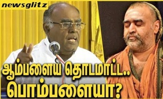 Pazha Karuppaih Comments on Kanchi Junior Sankaracharya