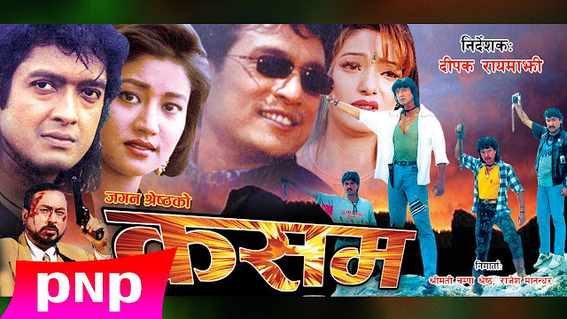 Nepali Movie - KASAM