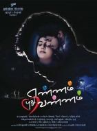 Watch Ennam Pudhu Vannam (2016) DVDScr Tamil Full Movie Watch Online Free Download