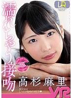WPVR-135 【VR】濡れちゃう接吻
