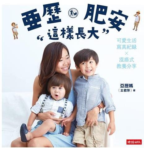 亞歷媽(王君萍)新書【亞歷、肥安這樣長大:可愛生活寫真紀錄×混搭式教養分享】預購 哪裡買