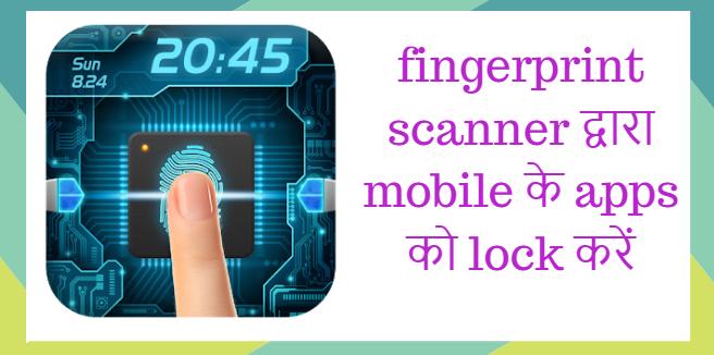 Fingerprint Scanner द्वारा मोबाइल एप्प को लॉक करें