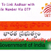 All Mobile Subscribers In India Can Now Link Aadhaar Number With Mobile Number Via OTP by Dialing 14546