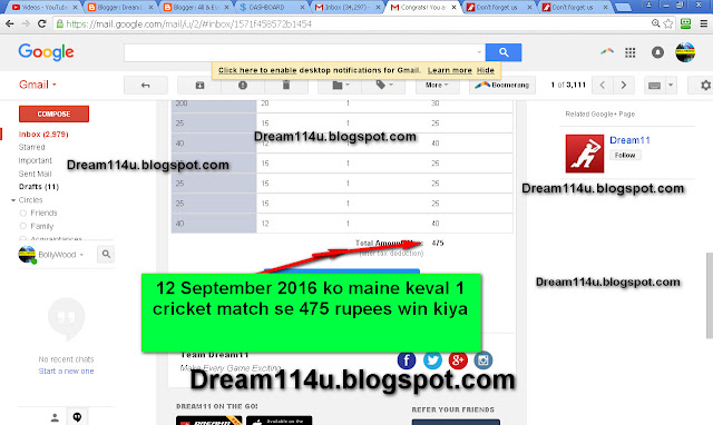 `12 September 2016 ko Keval 1 cricket match se jeeta 475 rupees-see screenshot