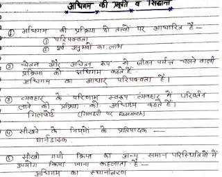 DSSSR PRT Psychology Notes in Hindi
