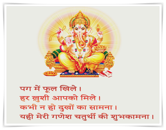 ganesh-chaturthi-shayari-SMS-Hindi