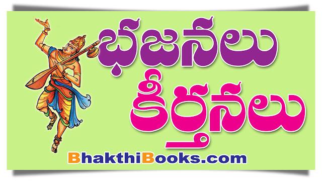 భజనలు - కీర్తనలు   Bhajans - keerthanalu