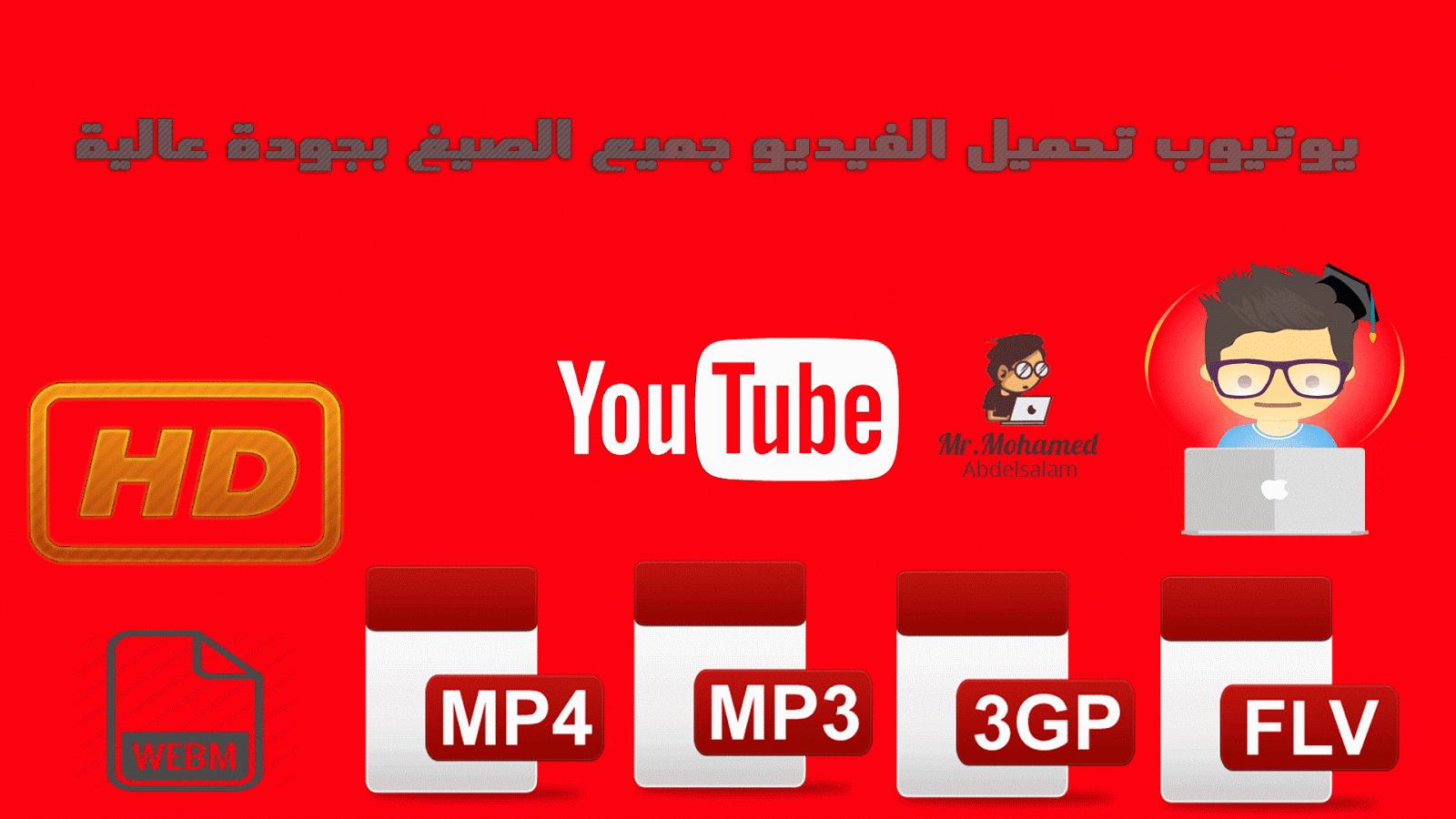 يوتيوب تحميل الفيديو
