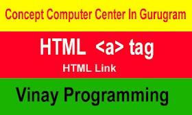 7. HTML Anchor Tag की पूरी जानकारी हिंदी में
