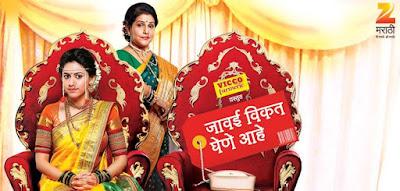 Jawai Vikat Ghene Aahe - Cast, Actors Biography, Photos, Personal Info & More