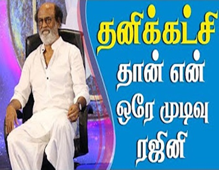 Rajini Speech On His Political Entry | Rajini Fans Meet