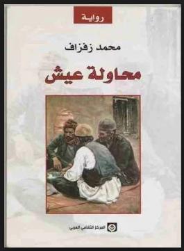 رواية محاولة عيش - محمد زفزاف
