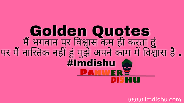 All quotes by panwer dishu , quotes by imdishu ,Hindi anmol vachan , motivated quotes