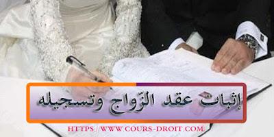 إثبات عقد الزّواج وتسجيله