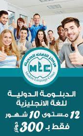 الدبلومة الدولية للغة الانجليزية - المعتمدة من وزارة التربية والتعليم
