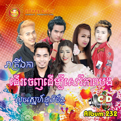 Sunday CD Vol 232