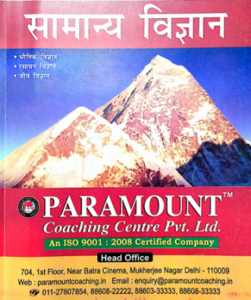DOWNLOAD Paramount Coaching General Science free PDF book in