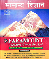 paramount coaching general science book in hindi