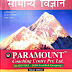DOWNLOAD Paramount Coaching General Science free PDF book in Hindi