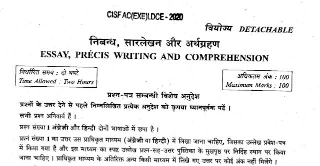 UPSC CISF Question Paper 2020 pdf