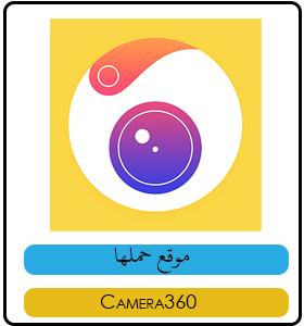 تحميل تطبيق التصوير السيلفي كاميرا 360 للاندرويد Download Camera360 - Selfie Sticker Cam