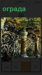 сделана ограда с завитками и колоннами желтого цвета