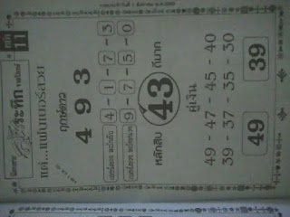 Thai lottery formula 123 for results on 1Aug 2017